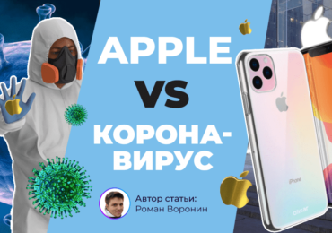 Apple VS Коронавирус